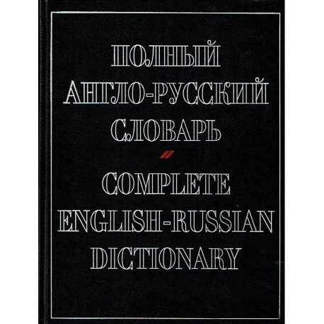 Complete english - russian dictionary.
